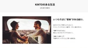 KINTOの画像2