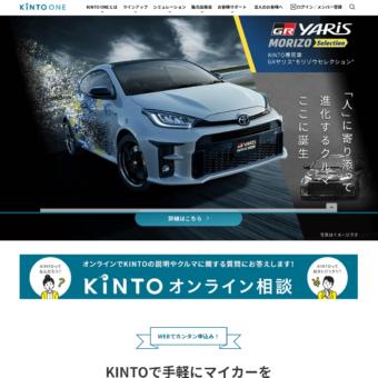 KINTO (キント)の画像